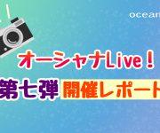 前の記事: 【オーシャナLive!】第七弾開催レポート☆〜最終回の写真家