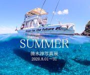 次の記事: 水中写真家・清水淳の写真展「SUMMER」が8月1日より開催