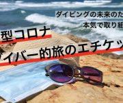 次の記事: 【新型コロナ】未来のために本気で取り組もう!ダイバー的旅のエ