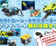 次の記事: ダイバー必見!水中ドローン、スクーターを無料で操縦できる体験