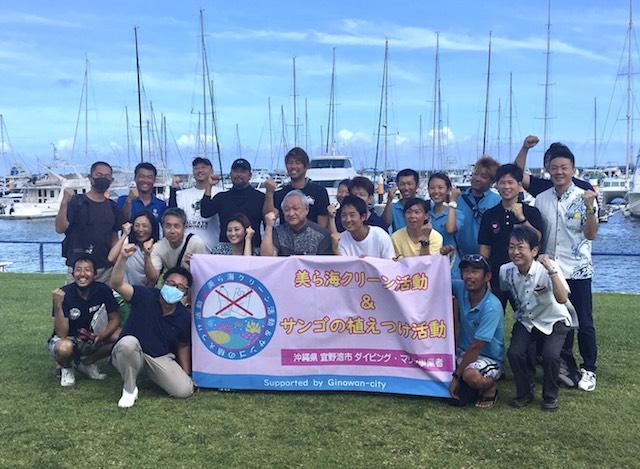 【ポストコロナに向けて】沖縄県宜野湾市でプロダイバーたちによる海中清掃など「美ら海クリーン活動支援事業」が開始!