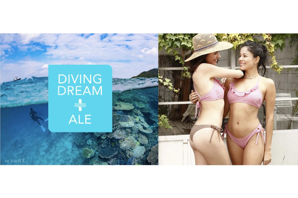 【第一弾】旭化成アドバンス ×「DIVING DREAM+ALE」プロジェクト 寄付貢献企画開始