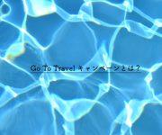 次の記事: 7月22日からの旅行から、使える!Go To Travelキ