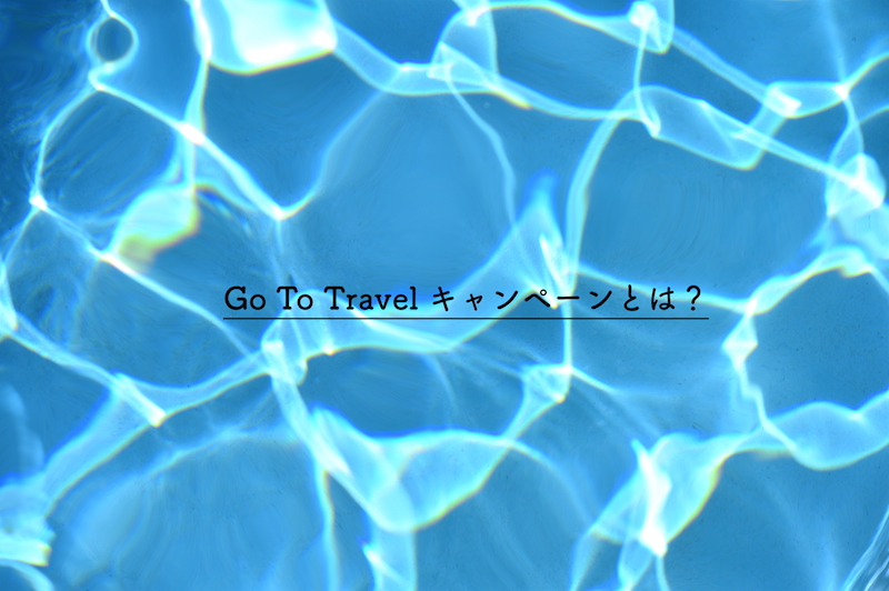 7月22日からの旅行から、使える!Go To Travelキャンペーン!