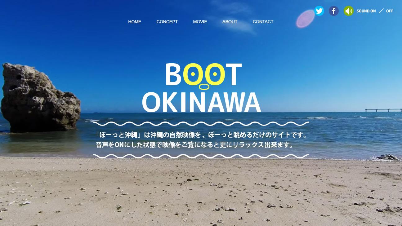 自宅で沖縄気分。「ぼーっと沖縄」の動画コンテンツをみて遠隔旅行