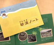 前の記事: 【10月末まで】笑顔あふれる砂浜を残すためのクラウドファンデ