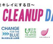 次の記事: 9/19(土)開催WORLD CLEANUP DAYから海洋