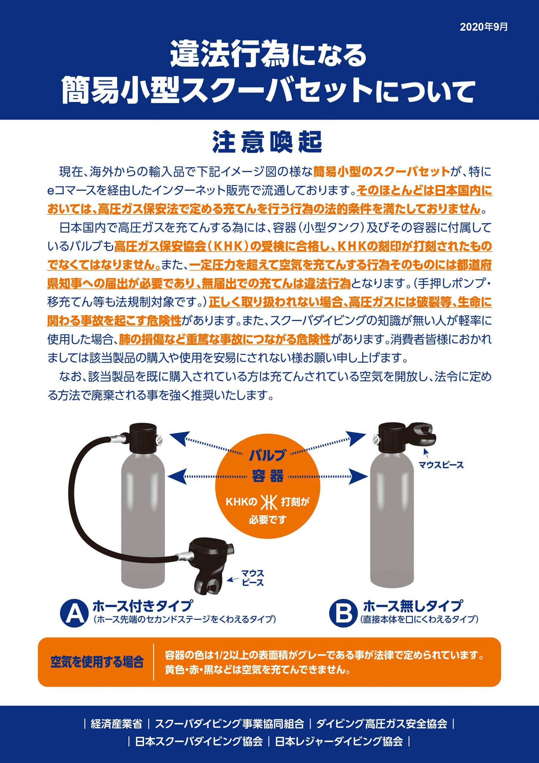ガス khk 高圧