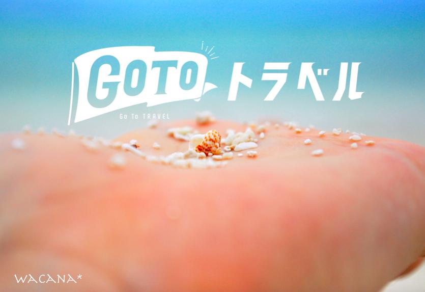 旅行代金に組み込めば、ダイビング代金もGoToでお得に!