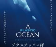 前の記事: バラク・オバマほか出演 映画『プラスチックの海』が11月公開