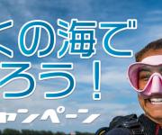 前の記事: PADIが「近くの海で潜ろう!キャンペーン」実施中