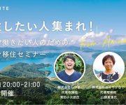 次の記事: 奄美大島で働きたい人、集合!オンラインセミナーを開催