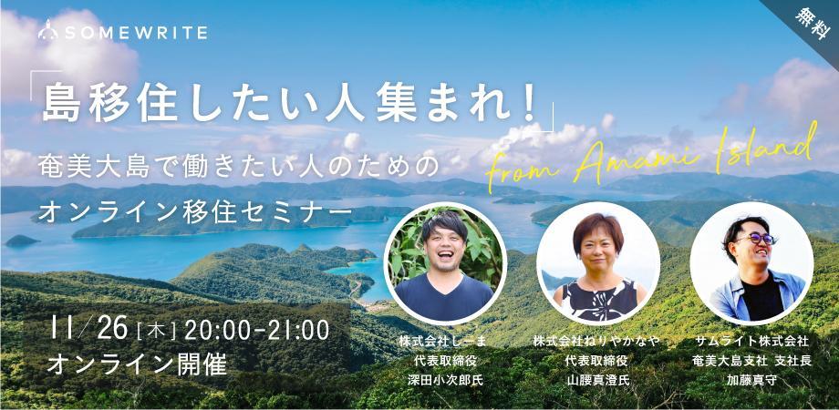 奄美大島で働きたい人、集合!オンラインセミナーを開催