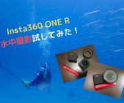 次の記事: アクションカメラ「Insta360 ONE R1インチ版」