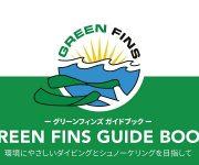 次の記事: ダイバー必読!サンゴ礁を守るための取り組み「グリーン・フィン