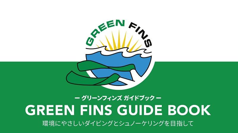 ダイバー必読!サンゴ礁を守るための取り組み「グリーン・フィンズ」の日本語版ガイドラインが完成