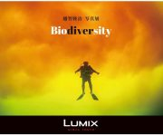 次の記事: 水中写真家・越智隆治写真展「Biodiversity」が1/