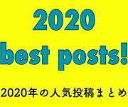 前の記事: 【Instagram】2020年の人気投稿総まとめ〜ニュース