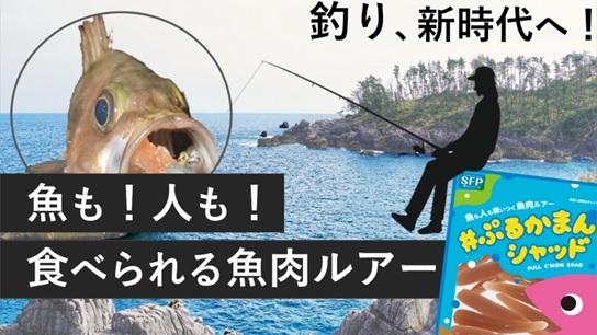 【エコな釣り餌】魚も人も食べられる魚肉ルアー「#ぷるかまんシャッド」