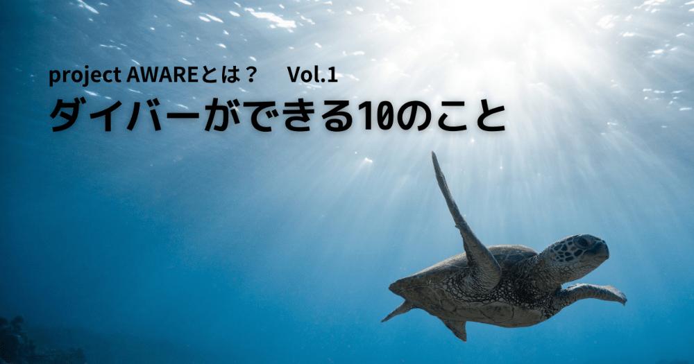 Project AWAREとは? 〜ダイバーができる10のことVol.1 〜
