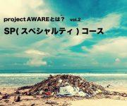 次の記事: Project AWAREとは? 〜Vol.2 SP(スペシ