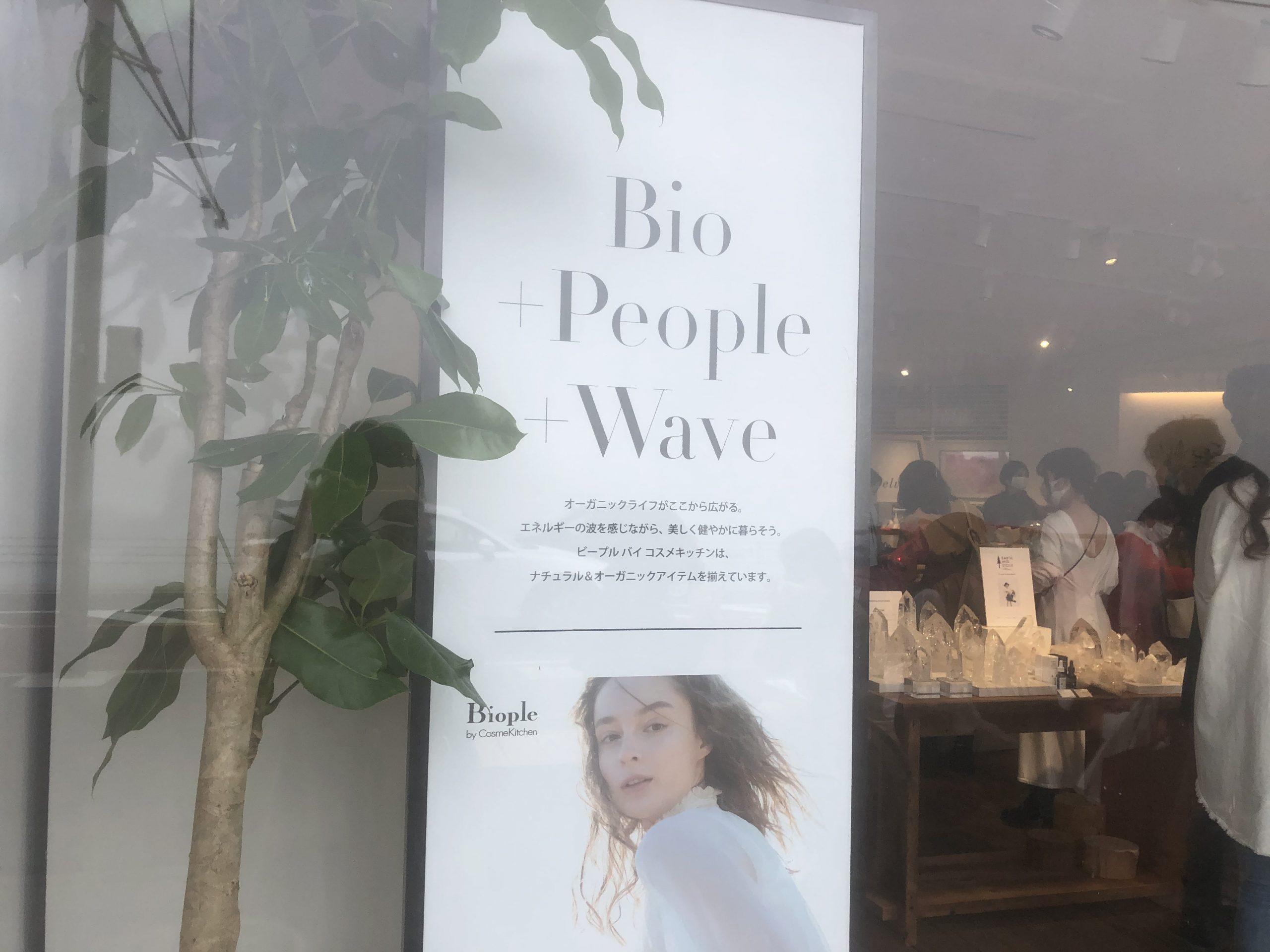 量り売り、カフェ、シャワーも併設。Biople by CosmeKitchen 七里ヶ浜店の内覧会レビュー