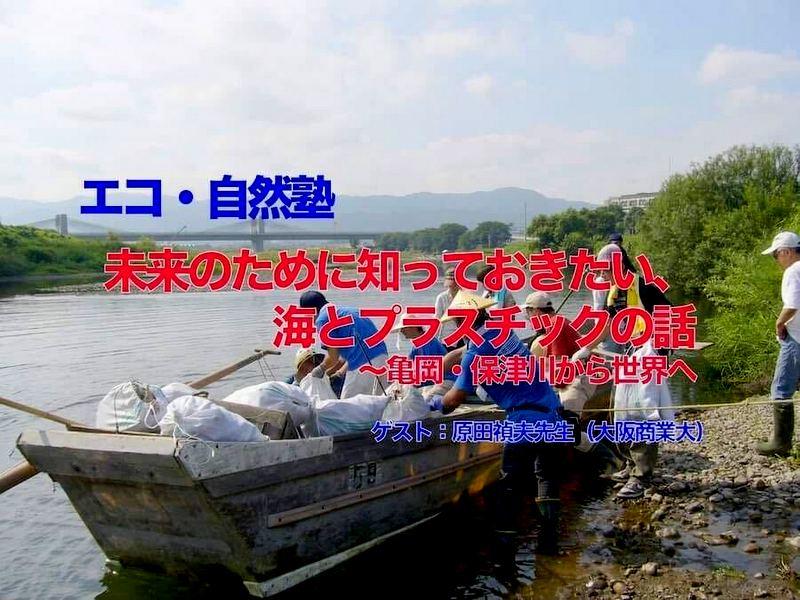 【イベント告知】エコ・自然塾「未来のために知っておきたい、海とプラスチックの話 〜亀岡・保津川から世界へ」