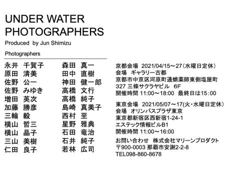 第25回UNDER WATER PHOTOGRAPHERS