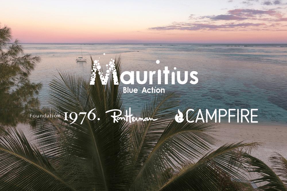 Mauritius Blue Actionにも参加。Ron Hermanが行う社会・環境への取り組み