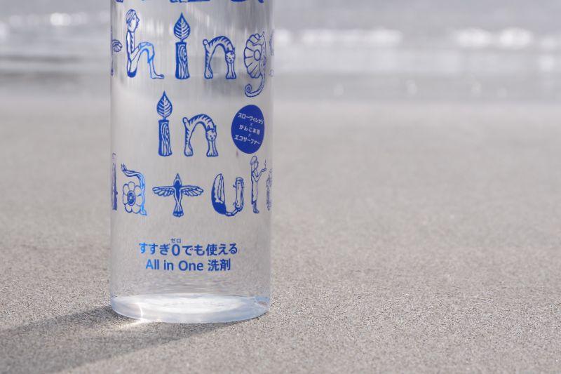 【ダイバー必見】すすぎゼロ&海をきれいにするAll in One 洗剤「オールシングス イン ネイチャー」