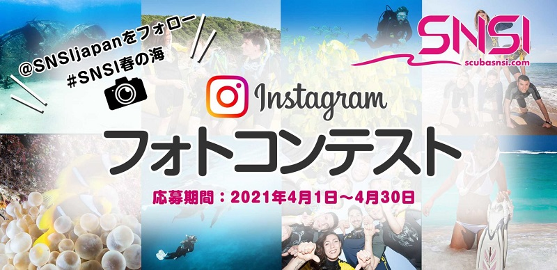誰でも参加できるSNSI主催フォトコン、春の海の写真投稿で賞品をゲット