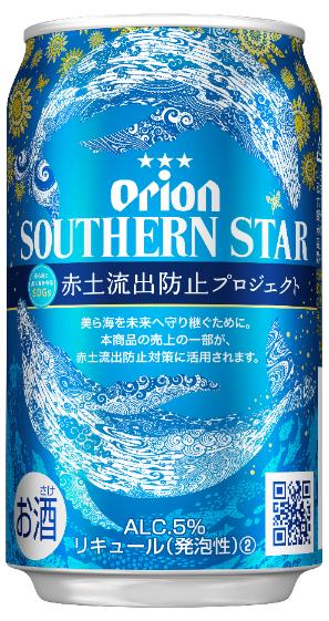 """オリオンビールが""""赤土流出防止デザイン缶""""を限定発売!飲んで美ら海を守れ"""