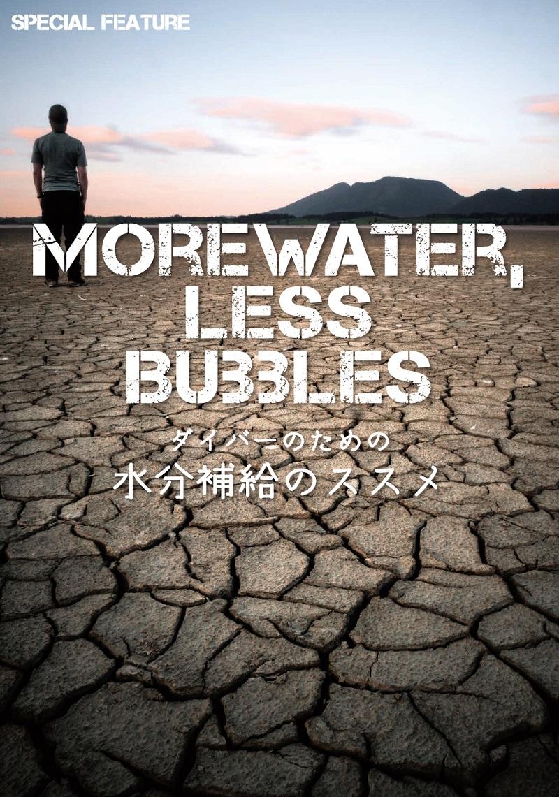 ダイバーのための水分補給のススメ