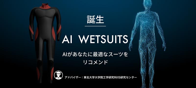 自分にピッタリのウエットスーツはAIで気軽に作れる時代へ⁉