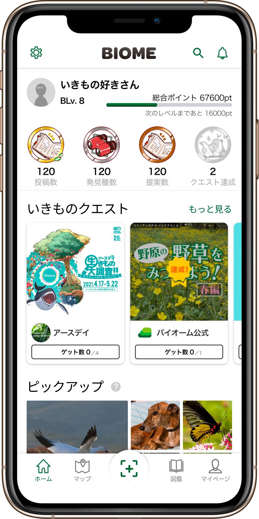 アースデイ東京×Biome(バイオーム)