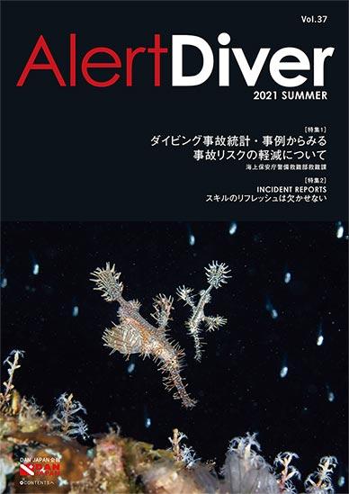 会報誌「Alert Diver」