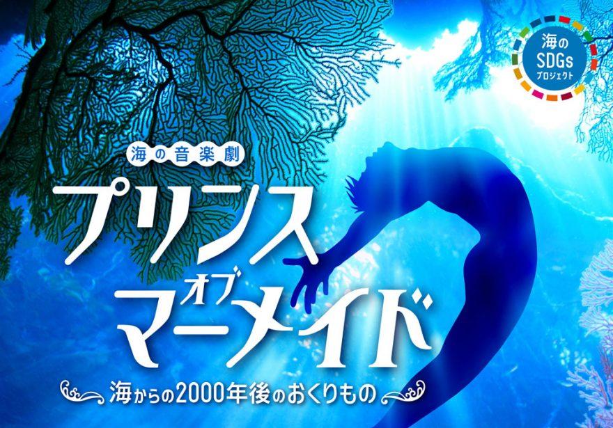「海と人との共生」を描くエデュテインメント。音楽劇『プリンス・オブ・マーメイド』