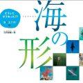 海洋写真家・吉野雄輔さん著『どうしてそうなった!? 』シリーズに海の形が仲間入り!