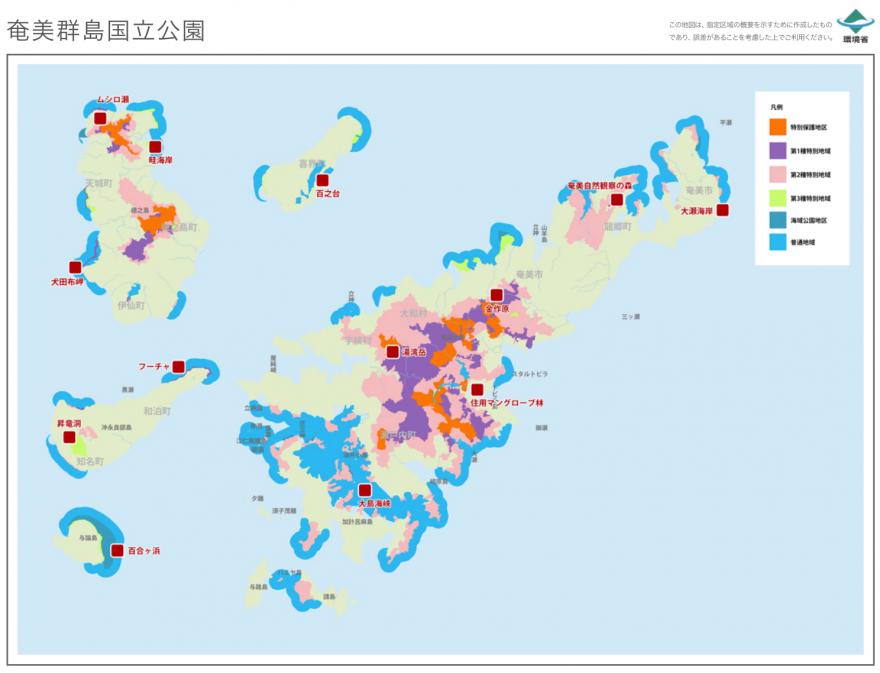 奄美群島国立公園地図 出典:環境省ホームページ