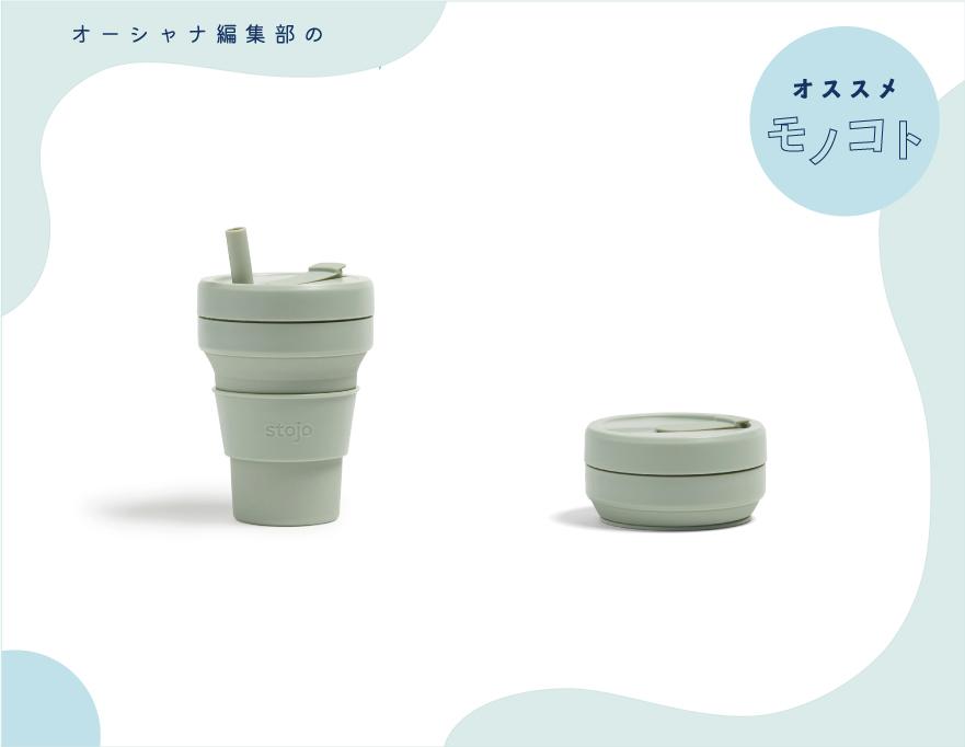 編集部オススメのモノコト vol.2 / stojo(ストージョ)