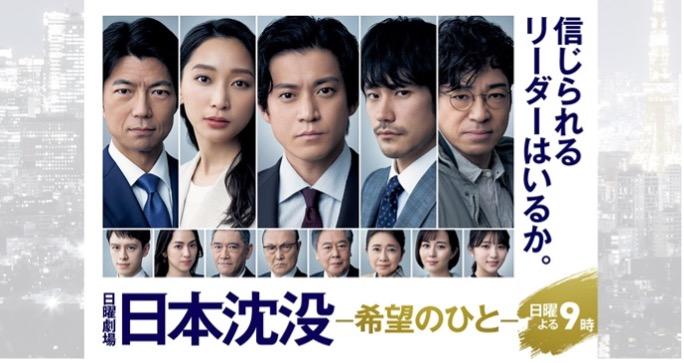 日本に迫る危機、海と地球温暖化がカギか。編集部注目の新ドラマ『日本沈没』がおもしろい