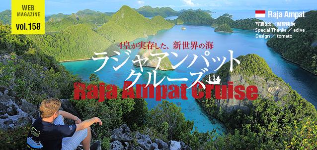 4皇が実存した新世界の海!ラジャアンパット クルーズ