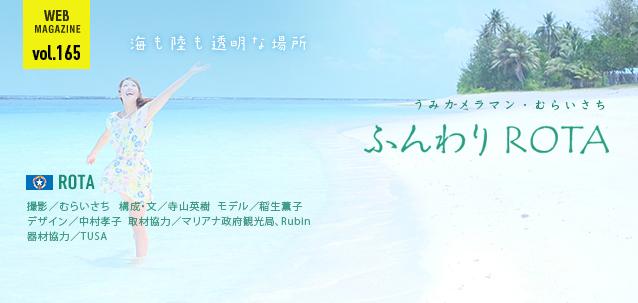 うみカメラマン・むらいさち ふんわりROTA ~海も陸も透明な場所 ~