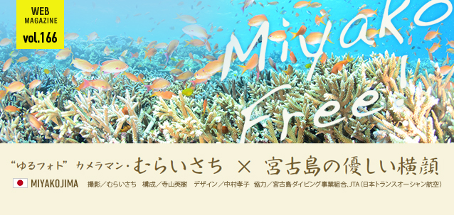 """MIYAKO Free!""""ゆるフォト""""カメラマン・むらいさち×宮古島の優しい横顔"""