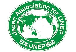 一般社団法人日本UNEP協会